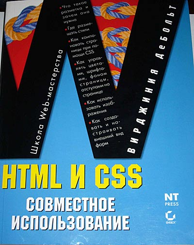 Integrated HTML and CSS in Russian